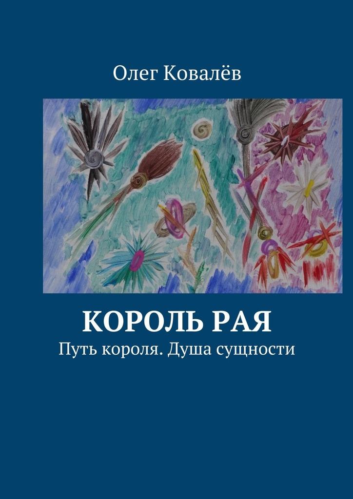 Олег Ковалёв Корольрая. Путь короля. Душа сущности