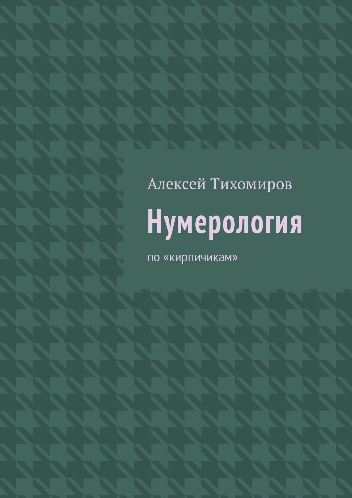 Алексей Тихомиров Нумерология. По«кирпичикам»