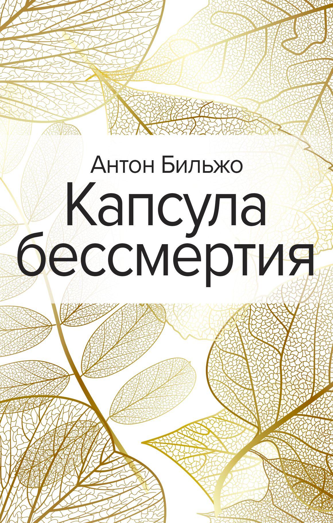 Антон Бильжо Капсула для копирайтера книги эксмо тайна пиковой дамы