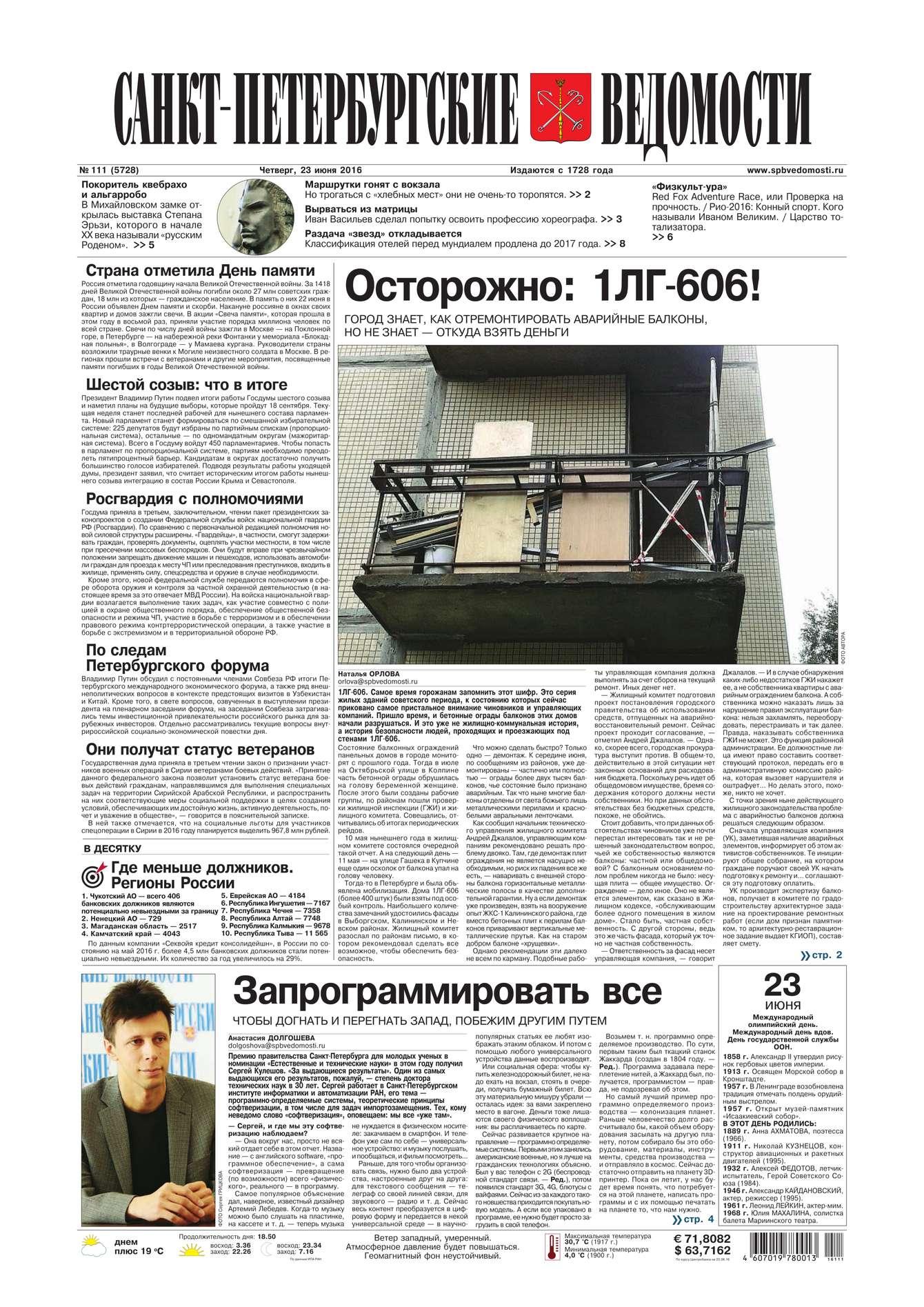 Редакция газеты Санкт-Петербургские ведомости Санкт-Петербургские ведомости 111-2016