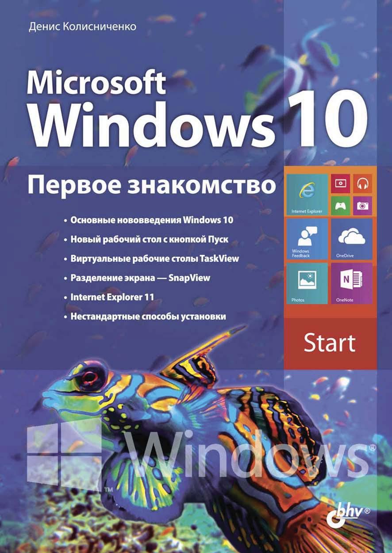 Денис Колисниченко Microsoft Windows 10. Первое знакомство колисниченко д microsoft windows 10 первое знакомство