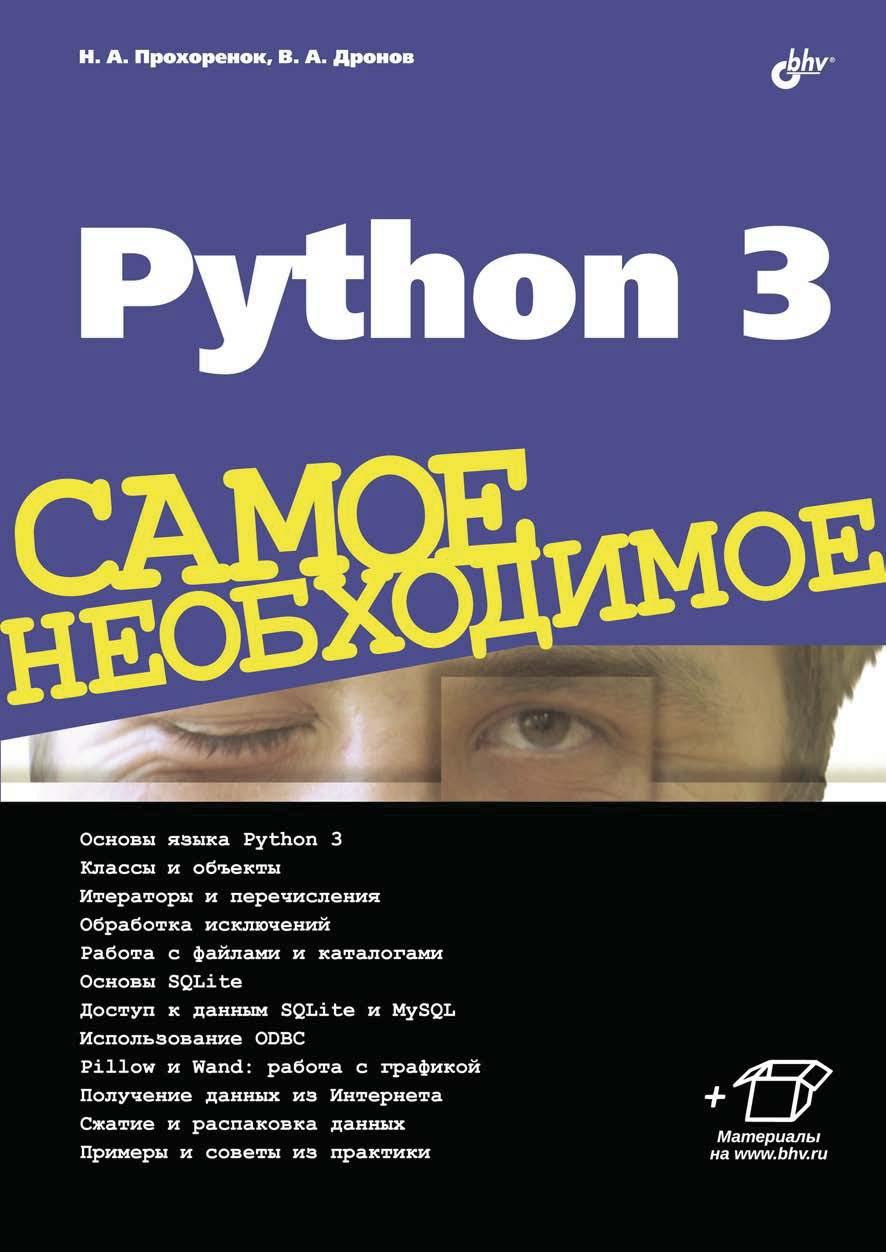 Владимир Дронов Python 3 sqlite книга