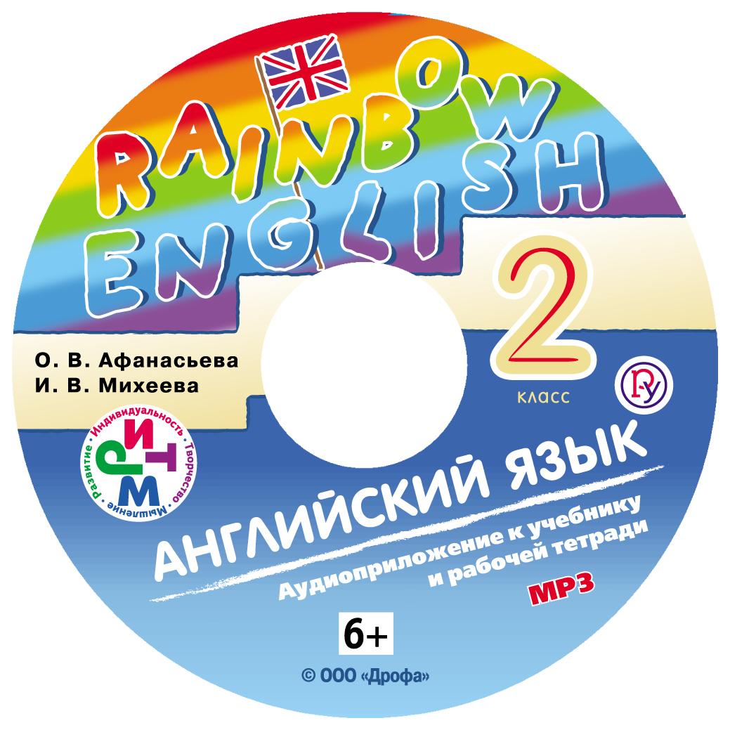 И. В. Михеева Английский язык. 2 класс. Аудиоприложение к учебнику часть 1 цены онлайн