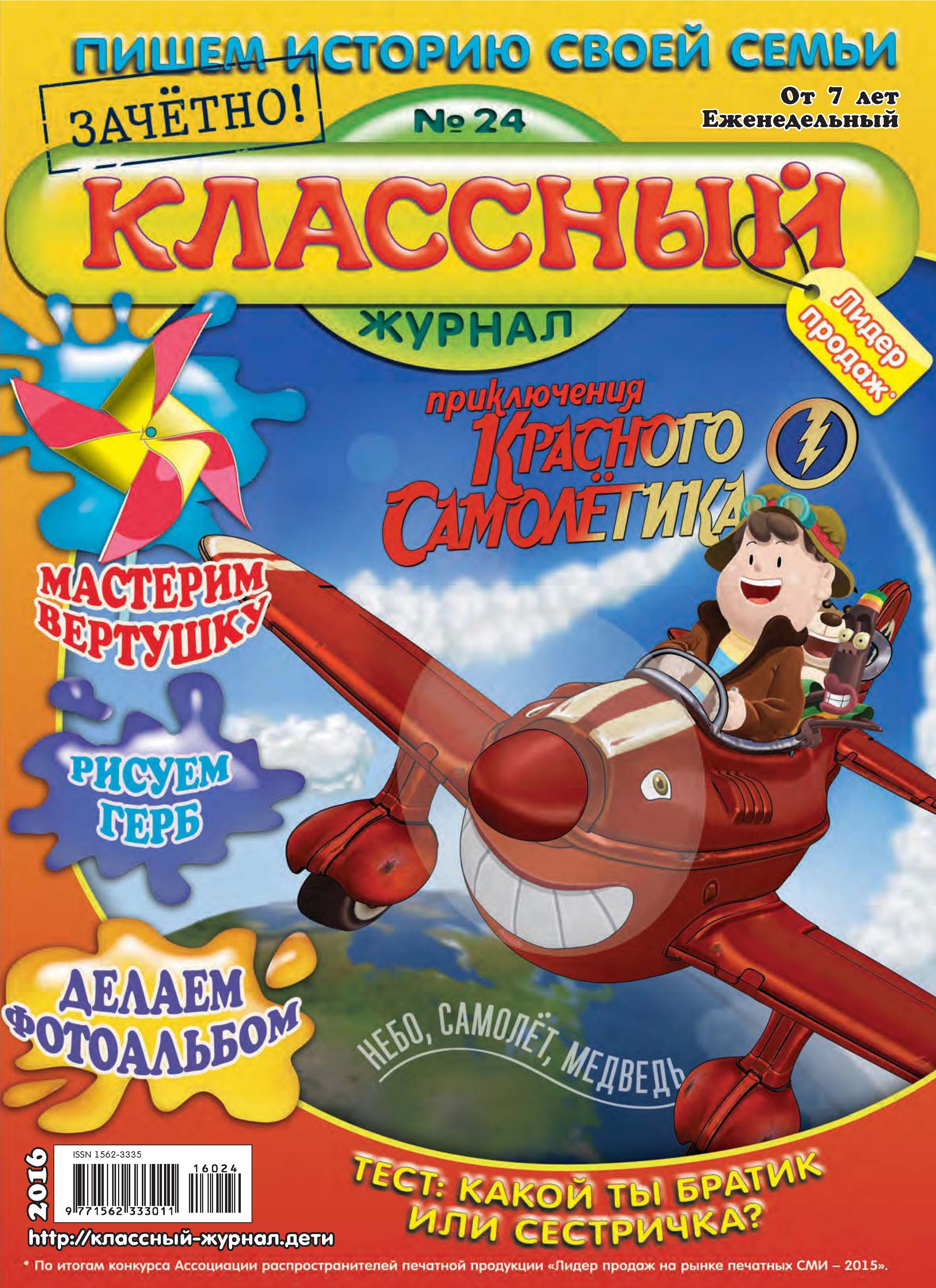 Открытые системы Классный журнал №24/2016 открытые системы классный журнал 27 2016