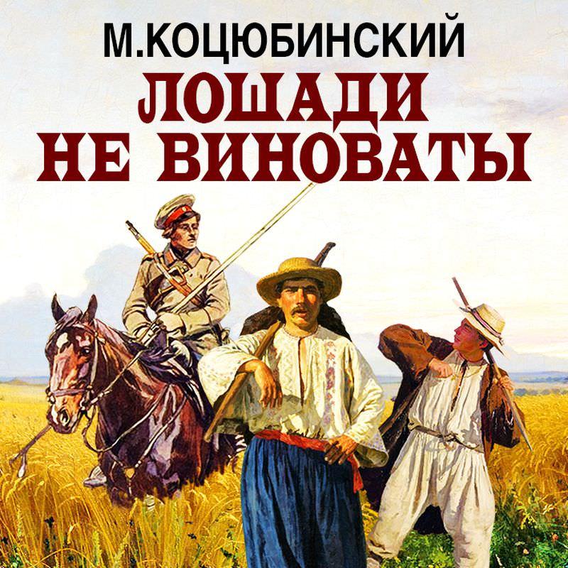 Михайло Коцюбинский Лошади не виноваты коцюбинский а коцюбинский д распутин жизнь смерь тайна