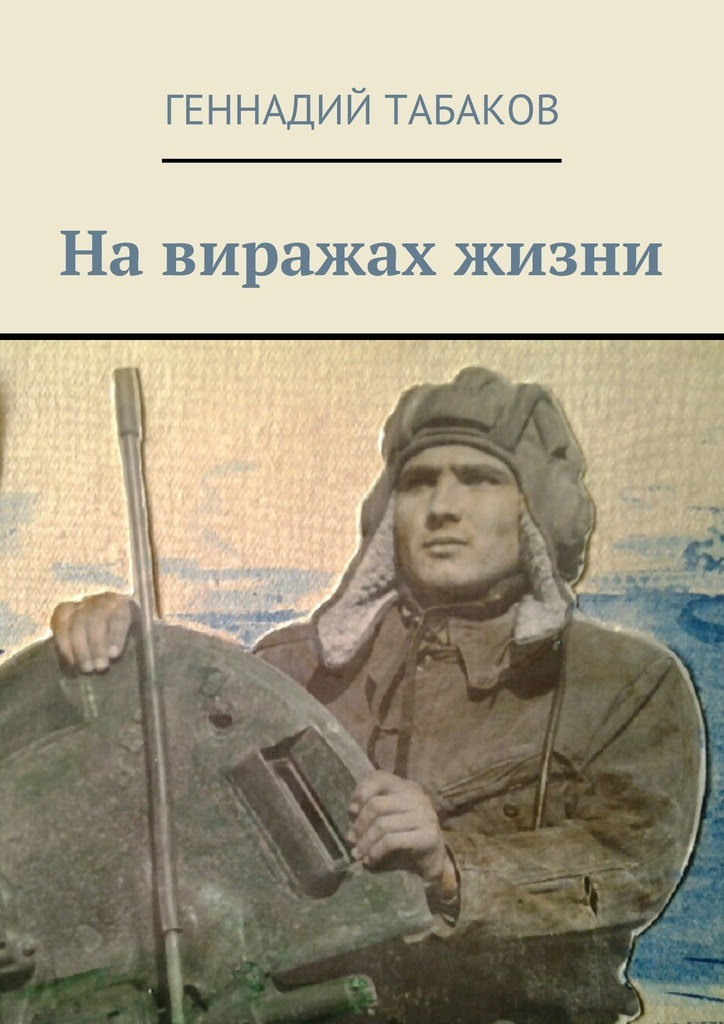 Геннадий Александрович Табаков Навиражах жизни габриэль гарсиа маркес полковнику никто не пишет isbn 978 5 271 34689 7