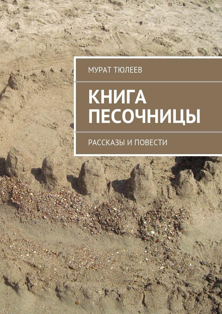 Книга песочницы. Рассказы и повести