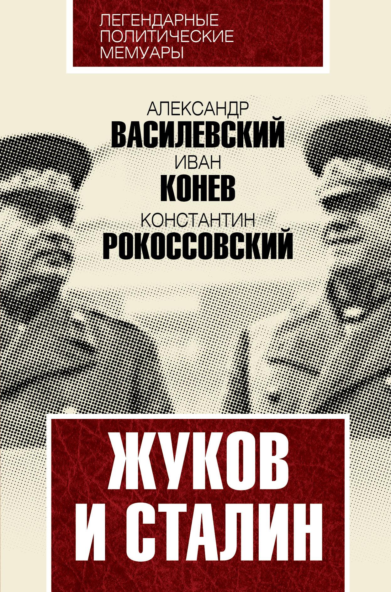 К. К. Рокоссовский Жуков и Сталин жевалов с а маршал победы жуков
