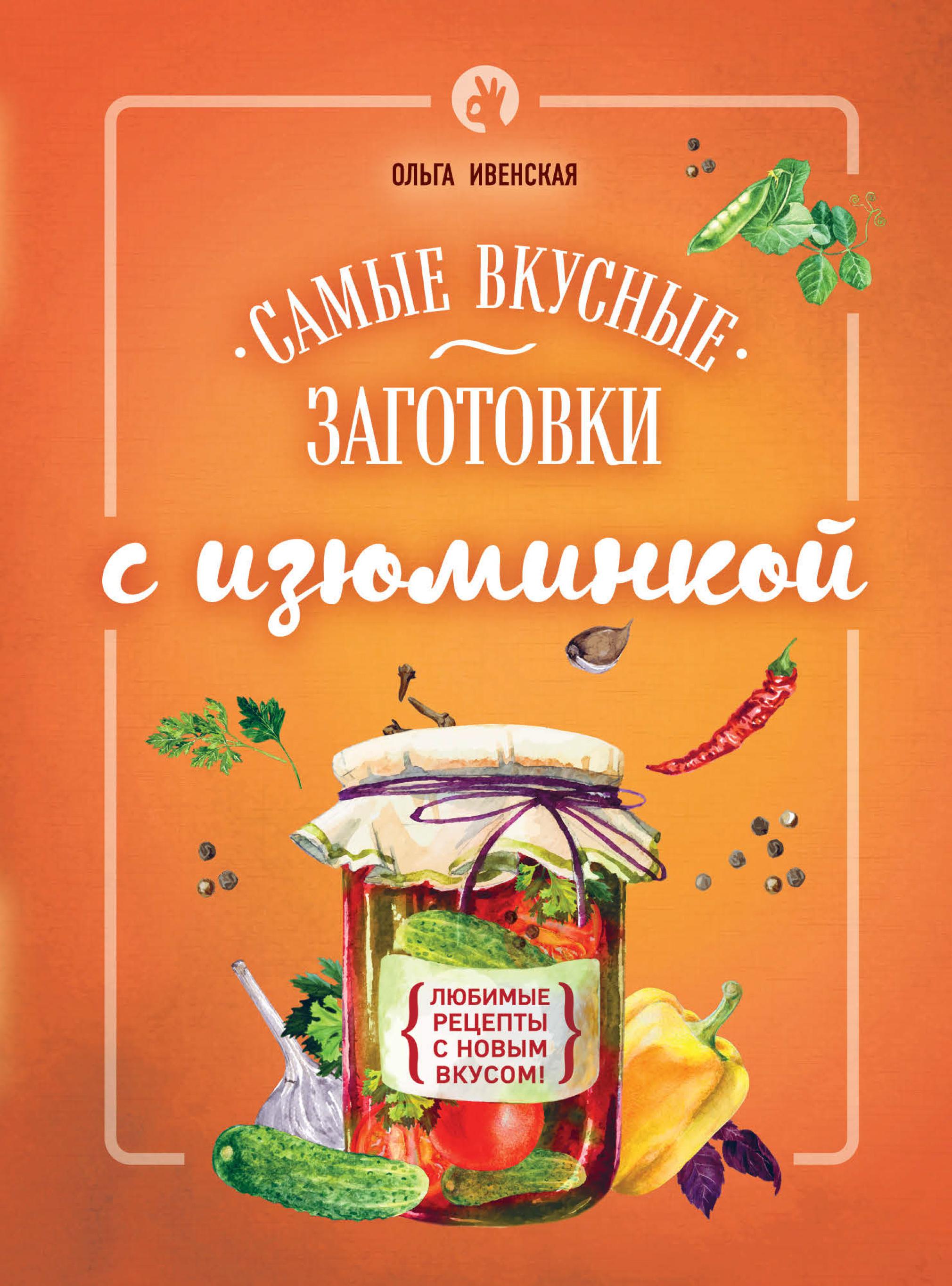 Ольга Ивенская Самые вкусные заготовки с изюминкой цены