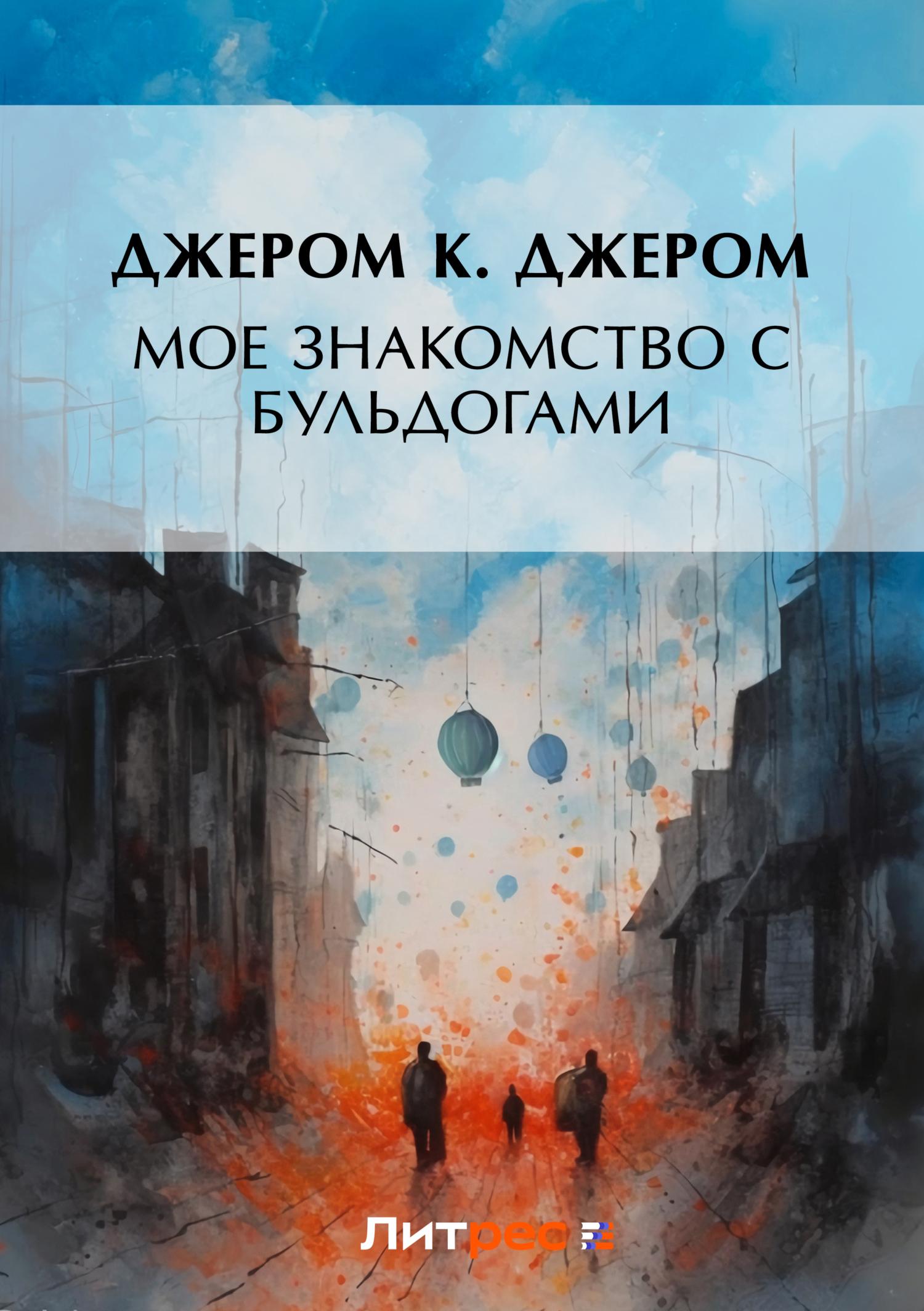 Джером Клапка Джером Мое знакомство с бульдогами (сборник)