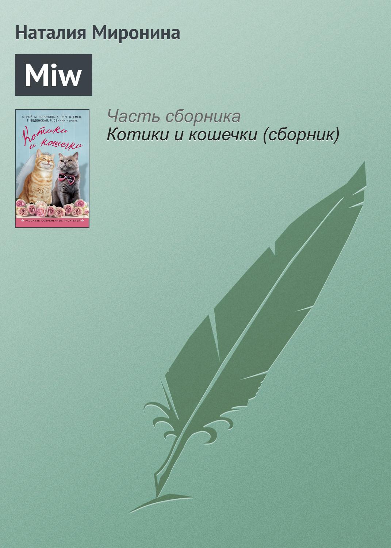 цена на Наталия Миронина Miw