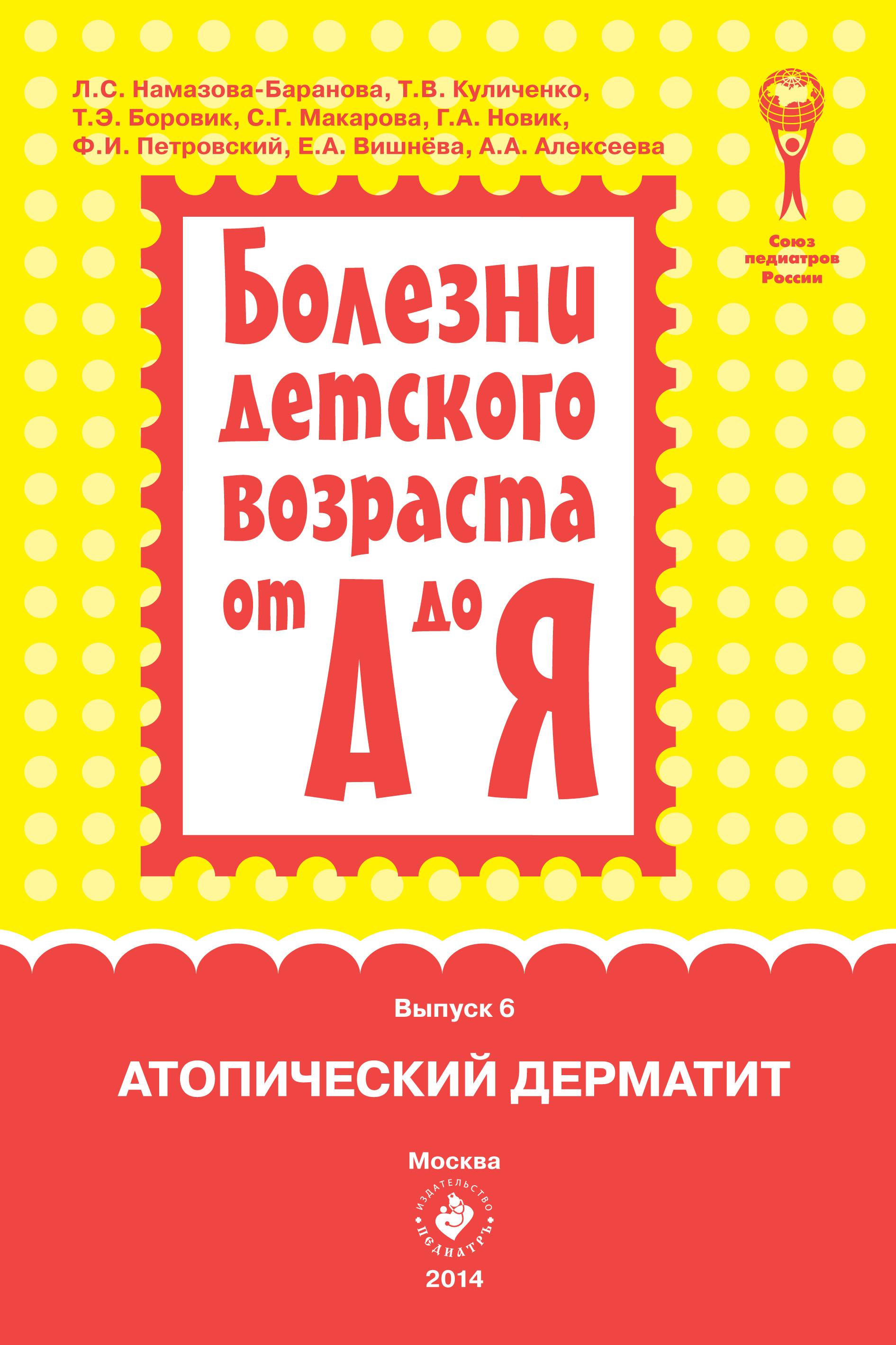 цена на Коллектив авторов Атопический дерматит