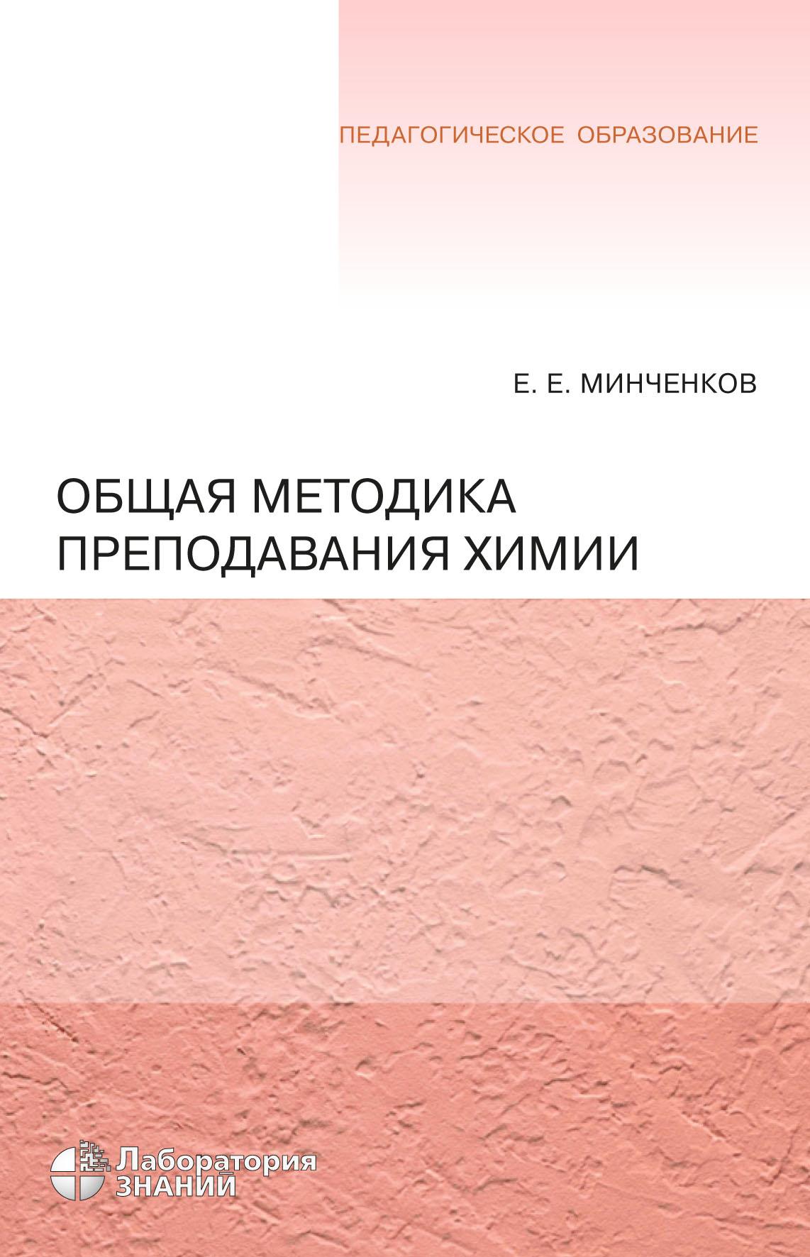 Е. Е. Минченков Общая методика преподавания химии пак м теория и методика обучения химии учебник isbn 9785811426607