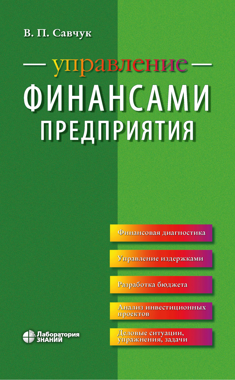 В. П. Савчук Управление финансами предприятия татьяна калашникова бюджетирование в системе финансового управления