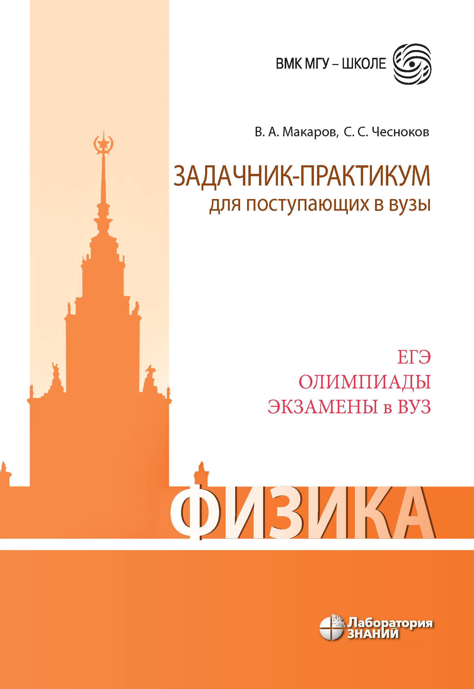 В. А. Макаров Физика. Задачник-практикум для поступающих в вузы