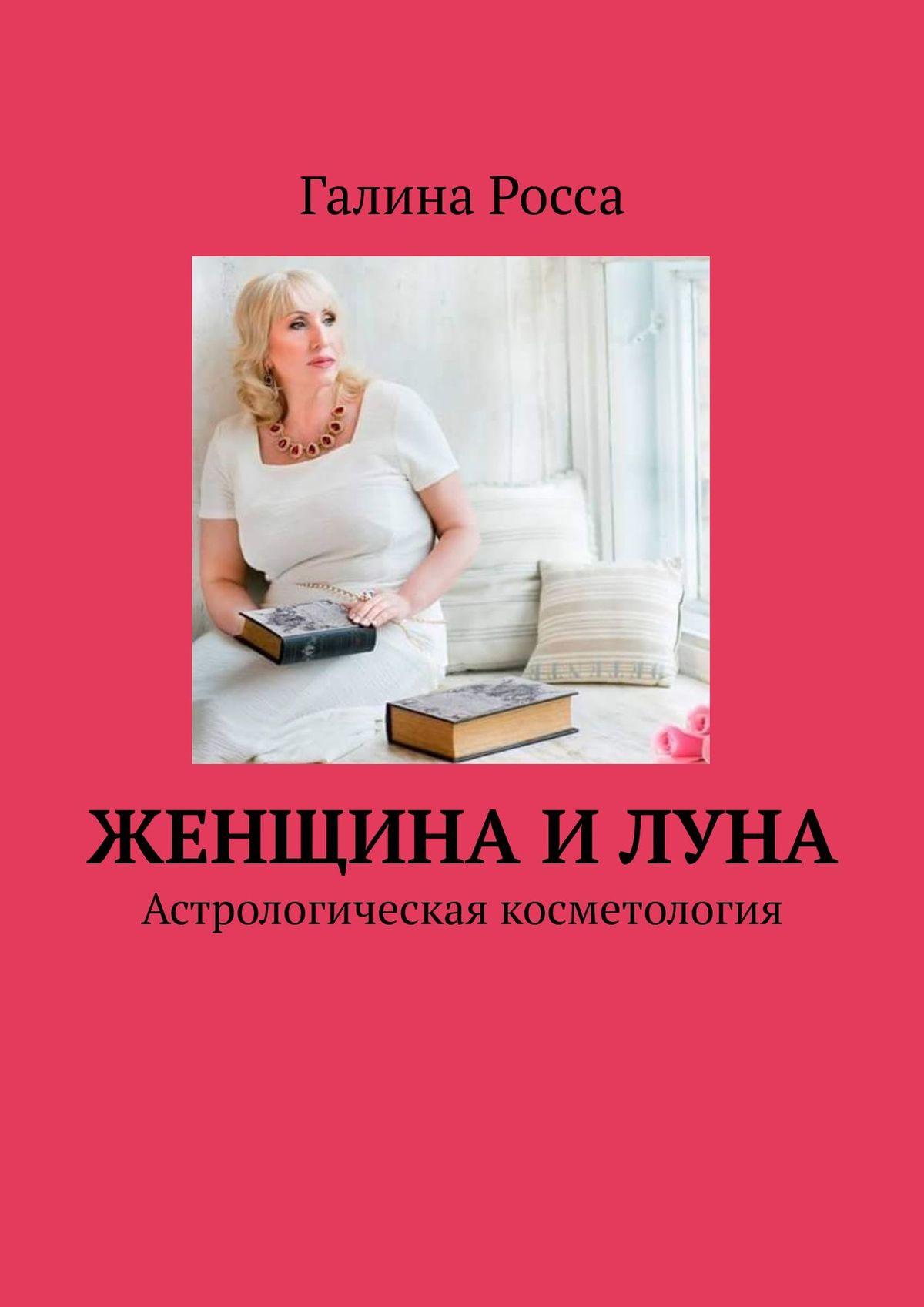 Галина Росса Женщина иЛуна. Астрологическая косметология