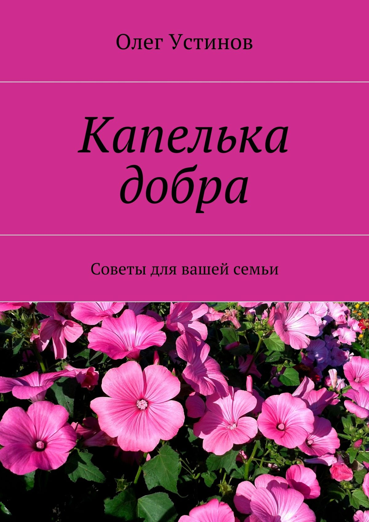 Олег Устинов Капелька добра. Советы для вашей семьи всё для новорождённых