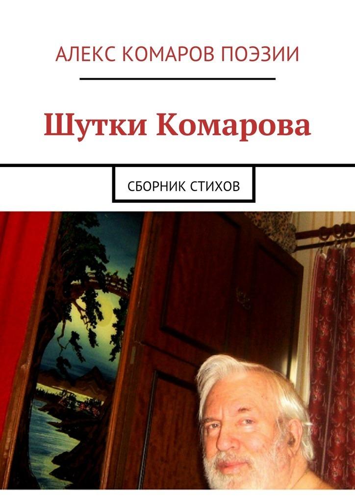 Алекс Комаров Поэзии Шутки Комарова. Сборник стихов цена и фото
