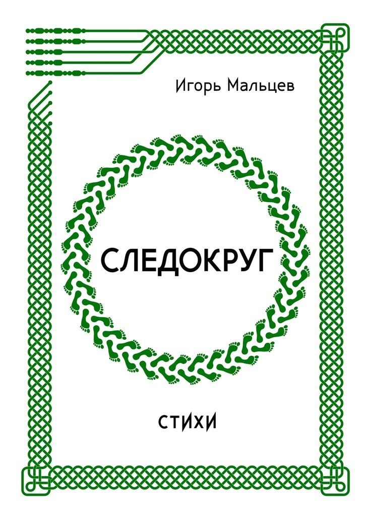 Игорь Мальцев Следокруг. Стихи цена
