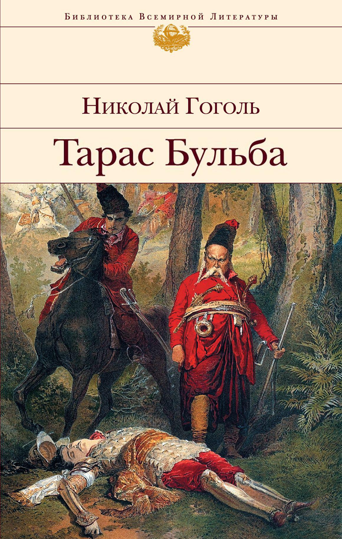 Николай Гоголь Тарас Бульба неизвестный автор н н голицын материалы для исследования подольской губернии