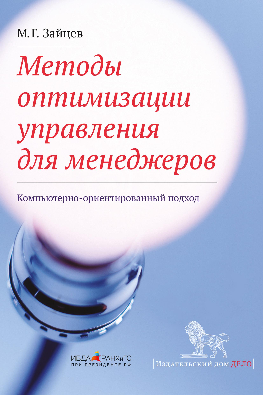 М. Г. Зайцев Методы оптимизации управления для менеджеров. Компьютерно-ориентированный подход