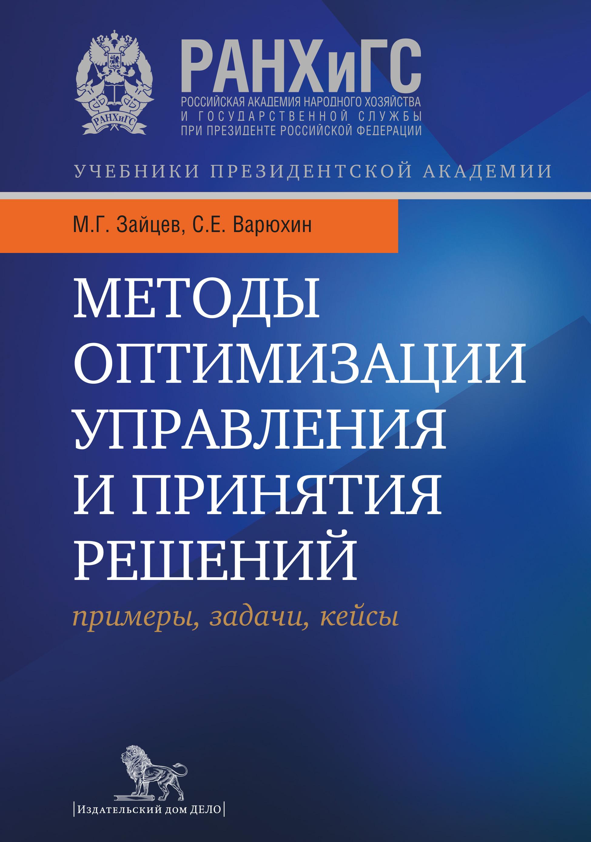 С. Е. Варюхин Методы оптимизации управления и принятия решений: примеры, задачи, кейсы