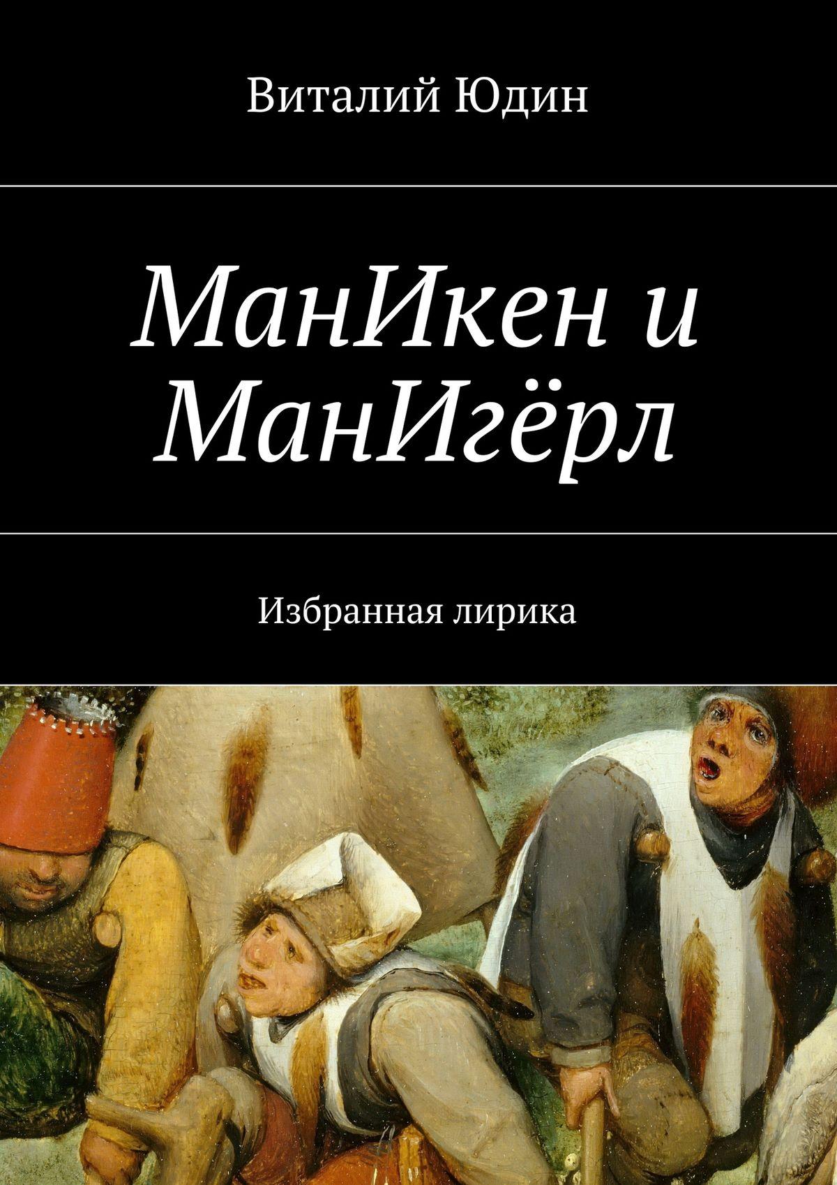 Виталий Юдин МанИкен и МанИгёрл. Избранная лирика виталий юдин импульс любви избранная любовная лирика