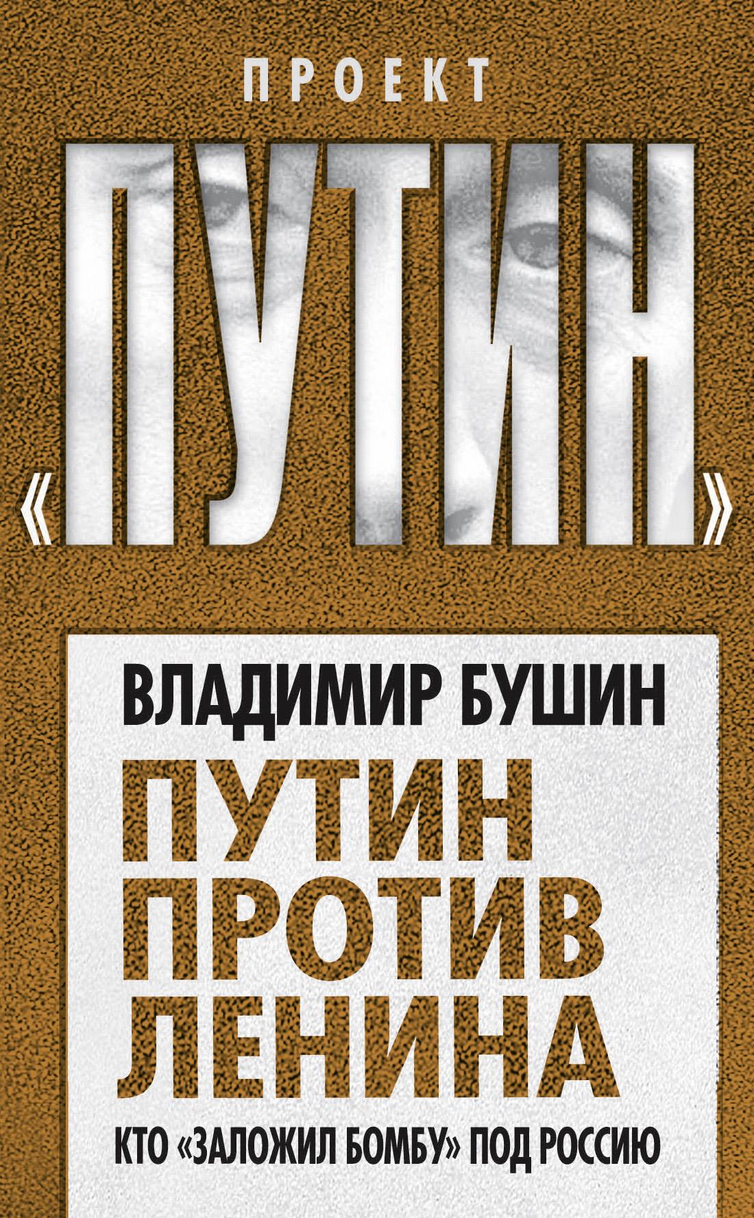 Владимир Бушин Путин против Ленина. Кто «заложил бомбу» под Россию