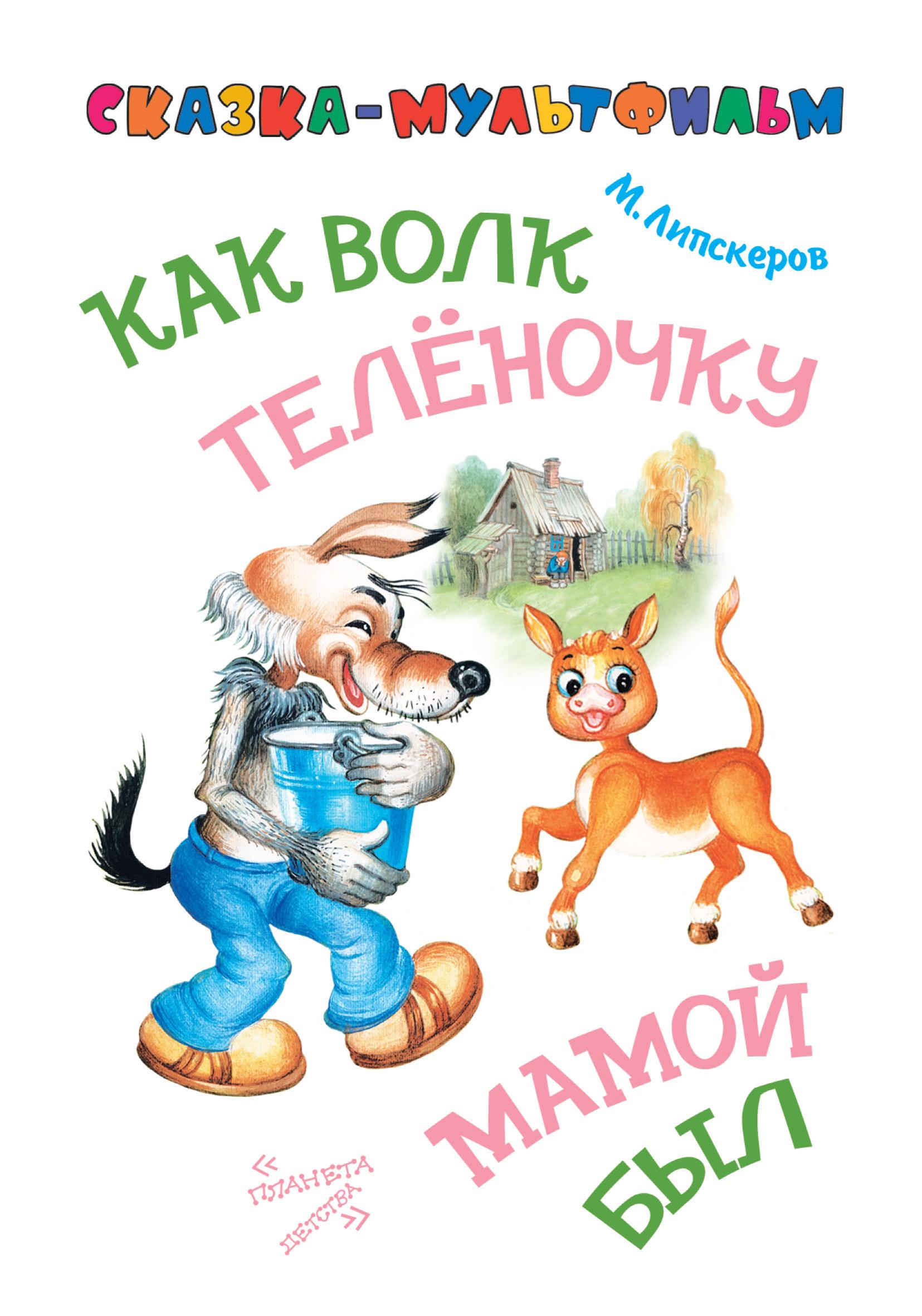 Михаил Липскеров Как волк теленочку мамой был (сказка-мультфильм) успенский э н как волк теленочку все таки мамой был
