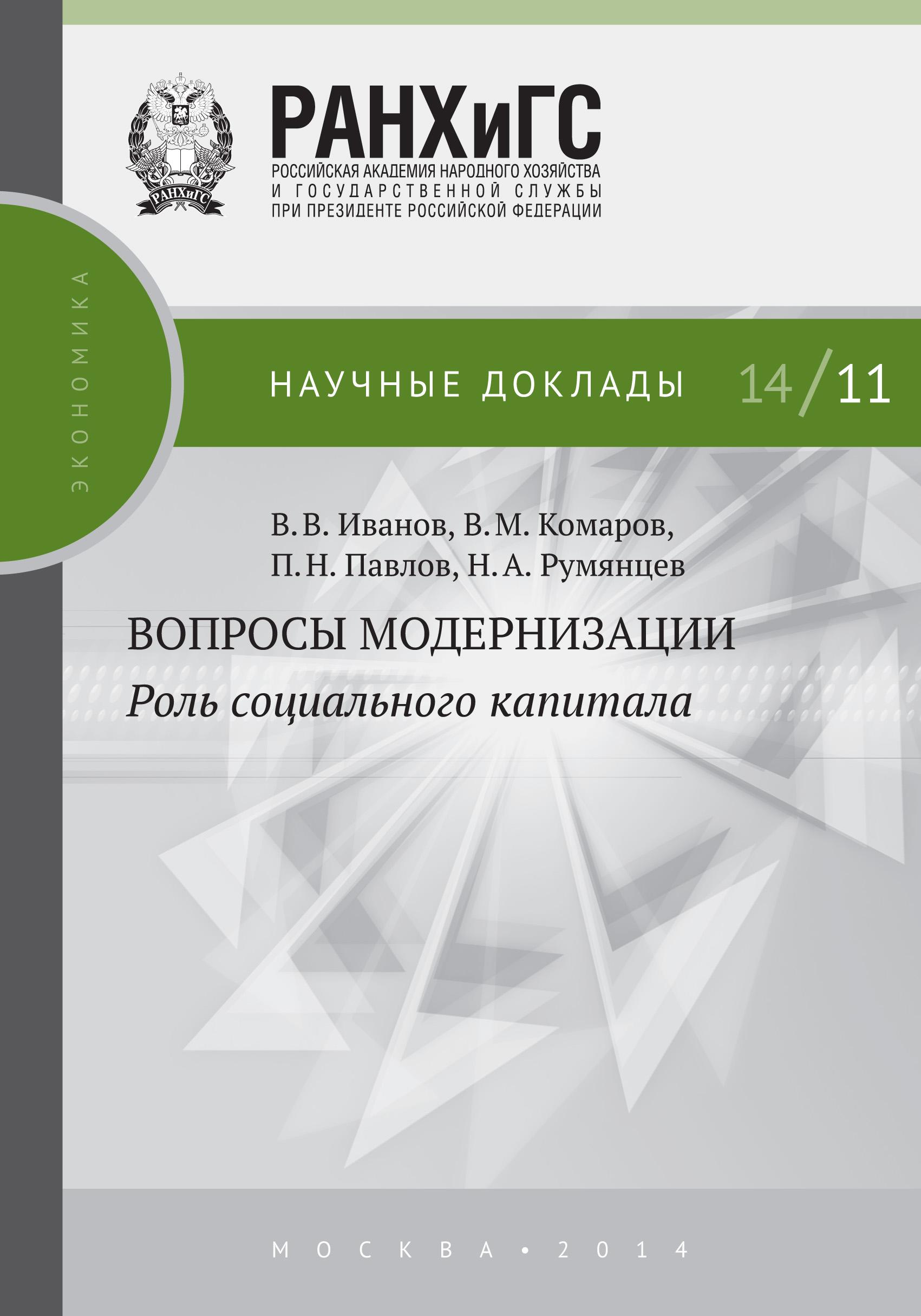 Обложка книги Вопросы модернизации. Роль социального капитала