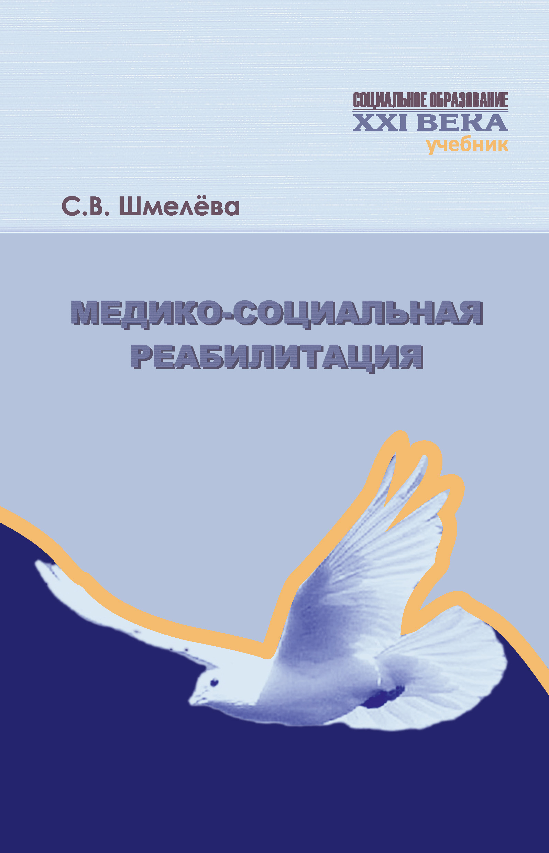 С. В. Шмелева Медико-социальная реабилитация николай федорович басов социальная работа с инвалидами