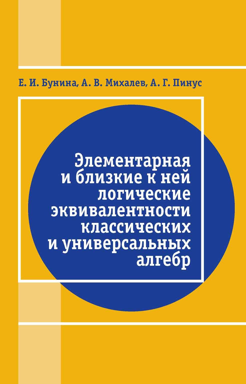 А. В. Михалёв Элементарная и близкие к ней логические эквивалентности классических и универсальных алгебр а в царев основы теории абелевых групп