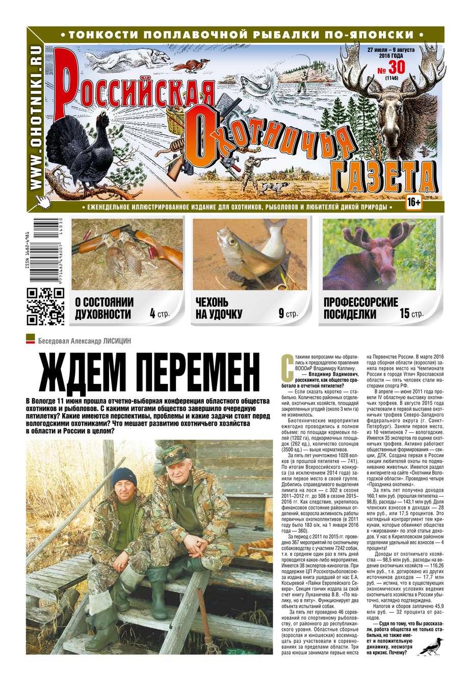 Редакция газеты Российская Охотничья Газета Российская Охотничья Газета 30-2016