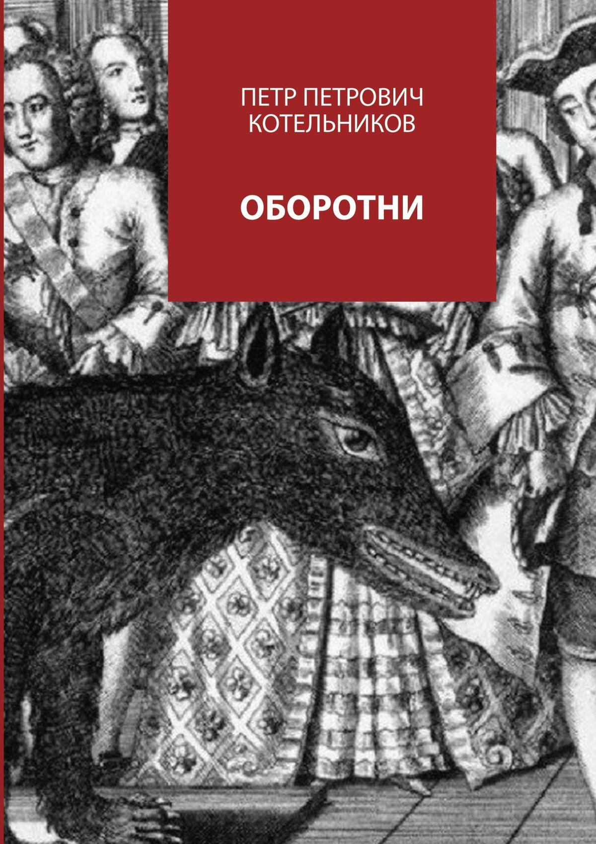 Петр Петрович Котельников Оборотни петр петрович котельников цари и