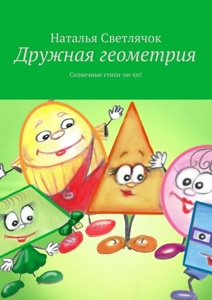 Наталья Светлячок Дружная геометрия. Солнечные стихи-хи-хи!