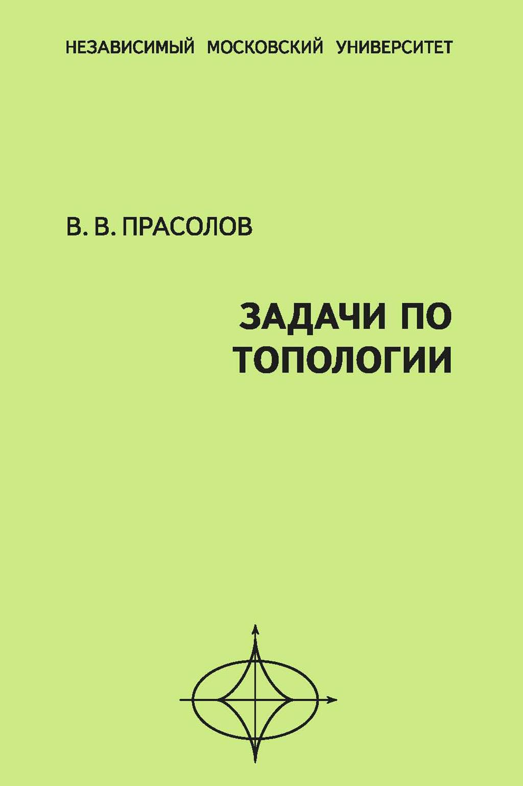 В. В. Прасолов Задачи по топологии м с вербицкий начальный курс топологии задачи и теоремы