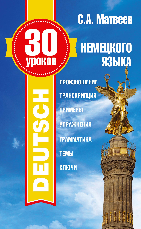 С. А. Матвеев 30 уроков немецкого языка а в богданов немецкий язык 30 уроков от нуля до совершенства