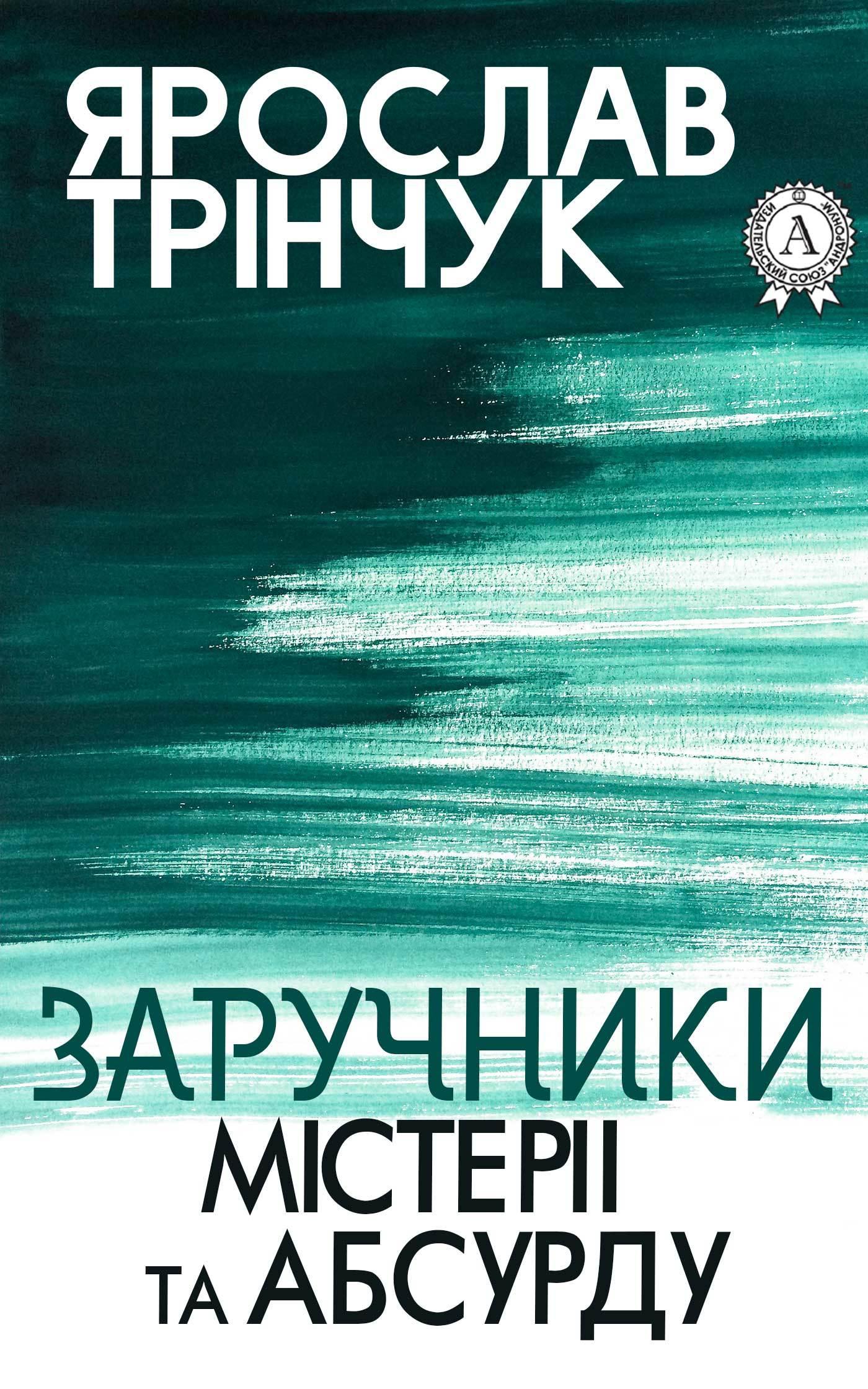 Ярослав Трінчук Заручники містерії та абсурду гори гори ясно