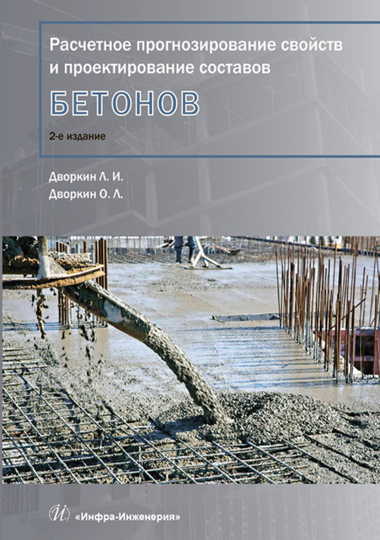 Л. И. Дворкин Расчетное прогнозирование свойств и проектирование составов бетонов