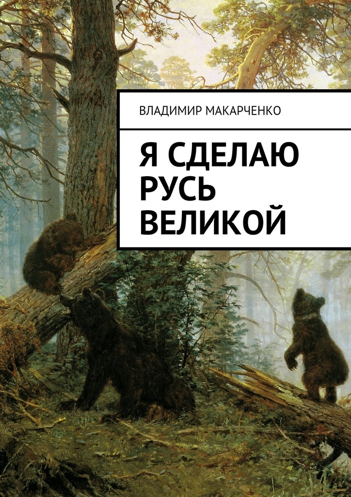 все цены на Владимир Макарченко Я сделаю Русь великой. Фэнтези онлайн
