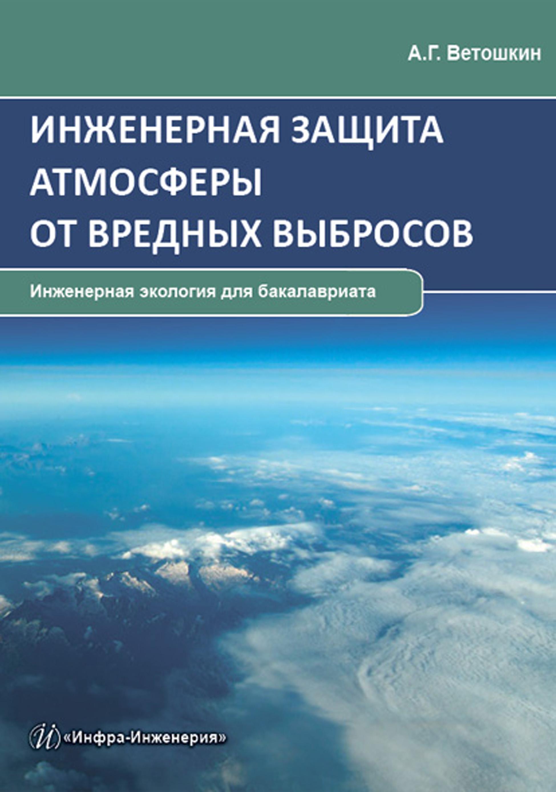 цена на А. Г. Ветошкин Инженерная защита атмосферы от вредных выбросов