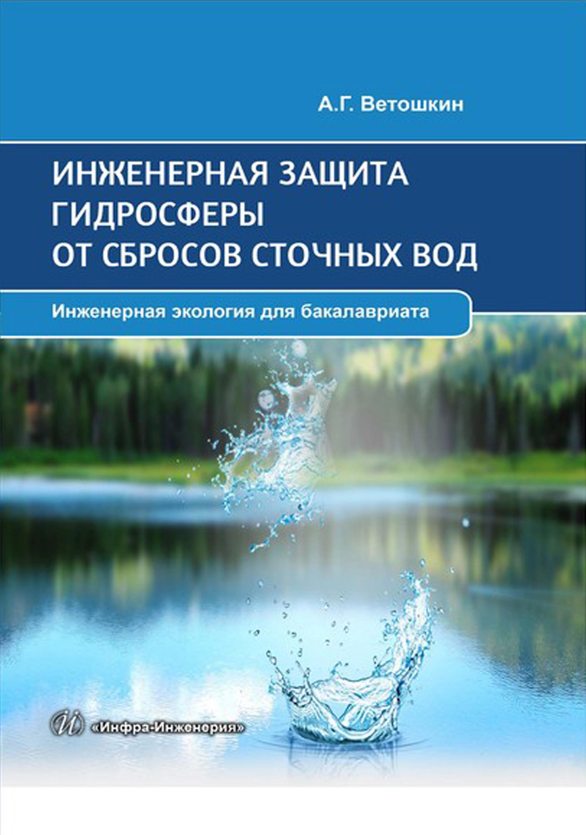 цена на А. Г. Ветошкин Инженерная защита гидросферы от сбросов сточных вод