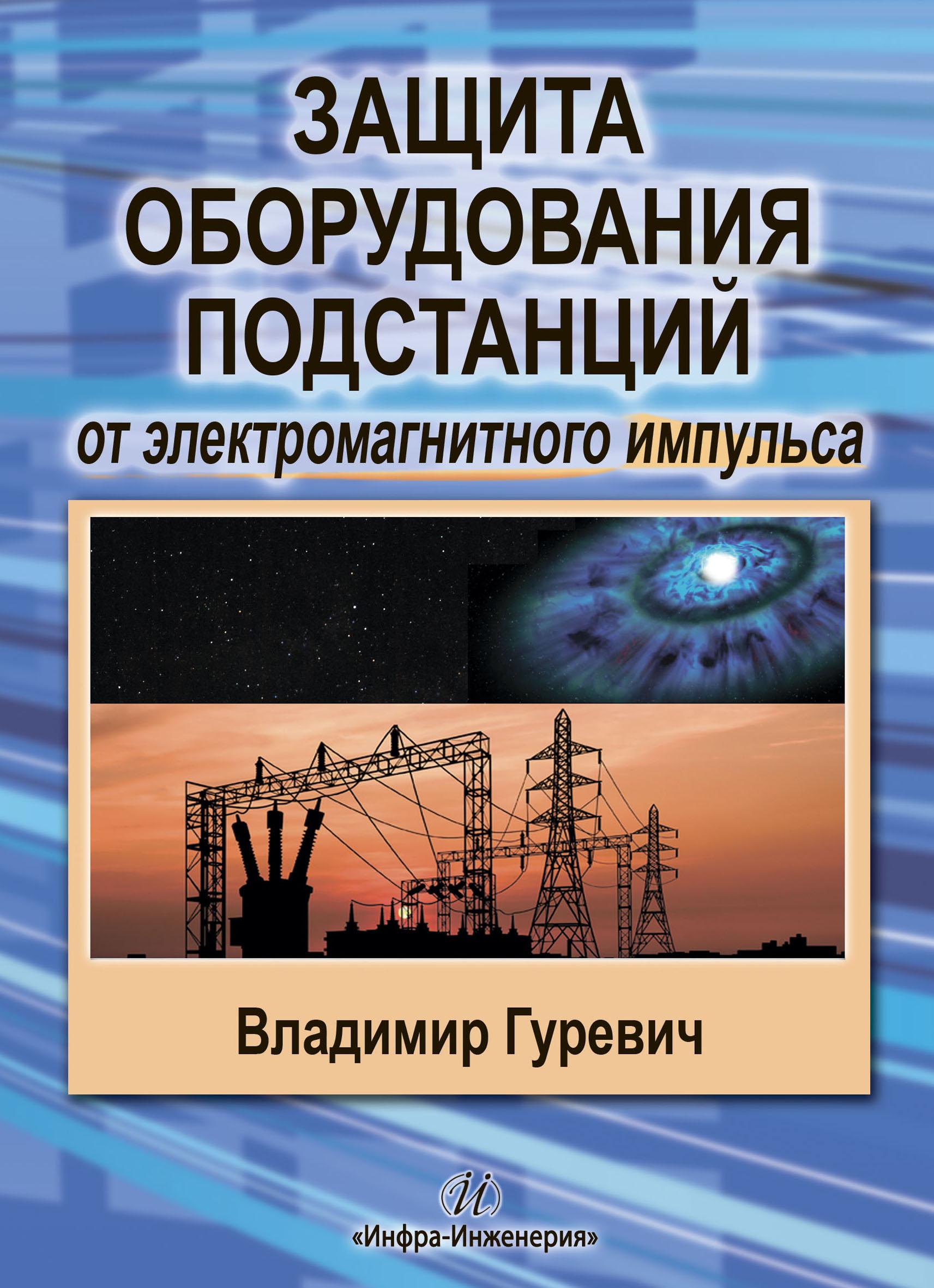 цена В. И. Гуревич Защита оборудования подстанций от электромагнитного импульса в интернет-магазинах