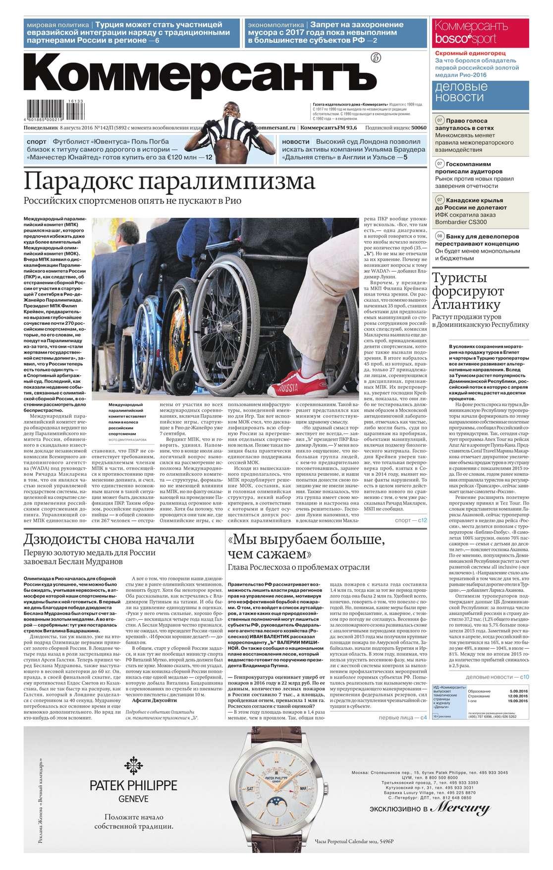 Редакция газеты Коммерсантъ (понедельник-пятница) КоммерсантЪ (понедельник-пятница) 142М-2016