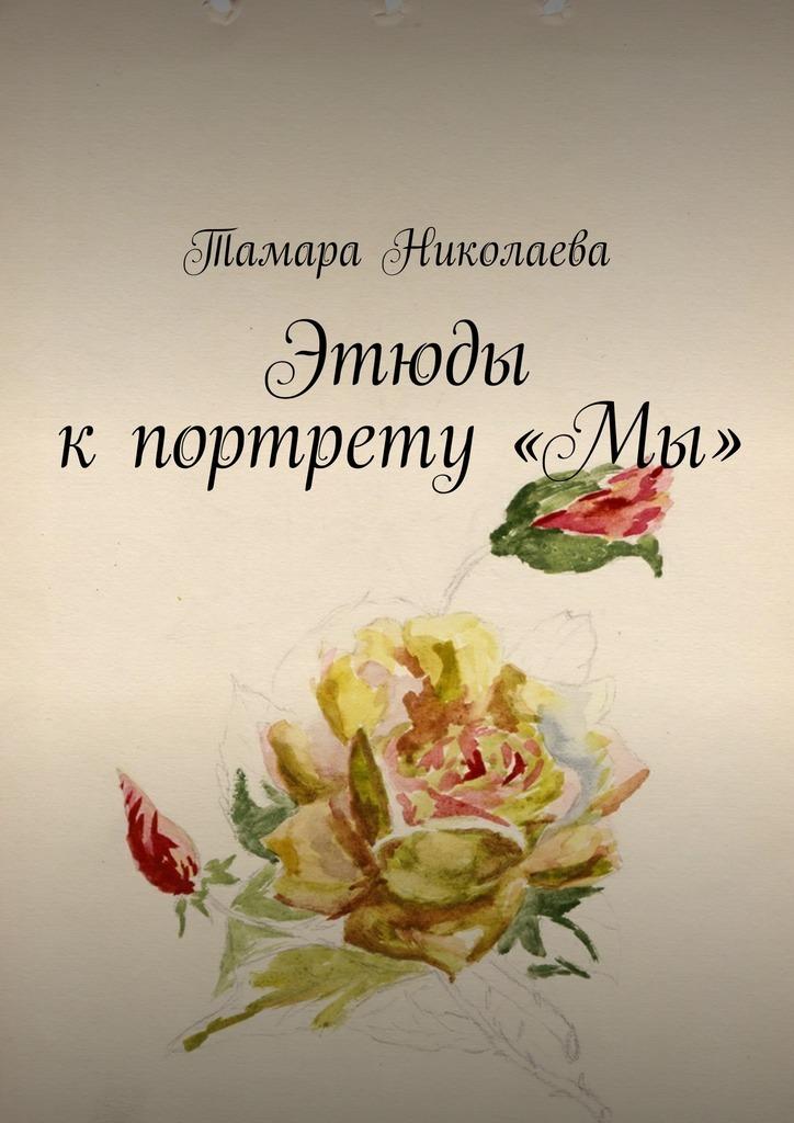Тамара Николаева Этюды к портрету «Мы»