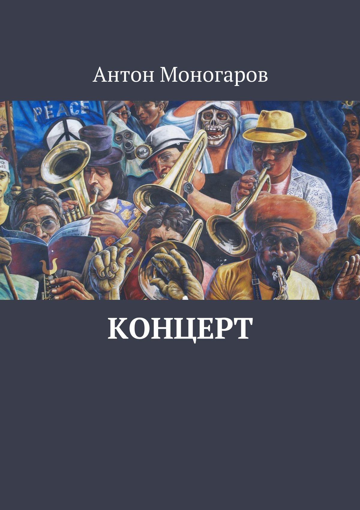 Антон Моногаров Концерт антон моногаров сны о чём то большем сборник рассказов