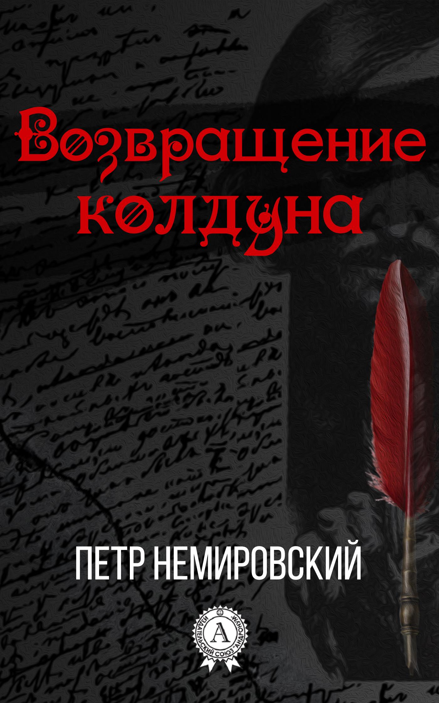 Петр Немировский Возвращение колдуна ивлин во возвращение в брайдсхед незабвенная сборник