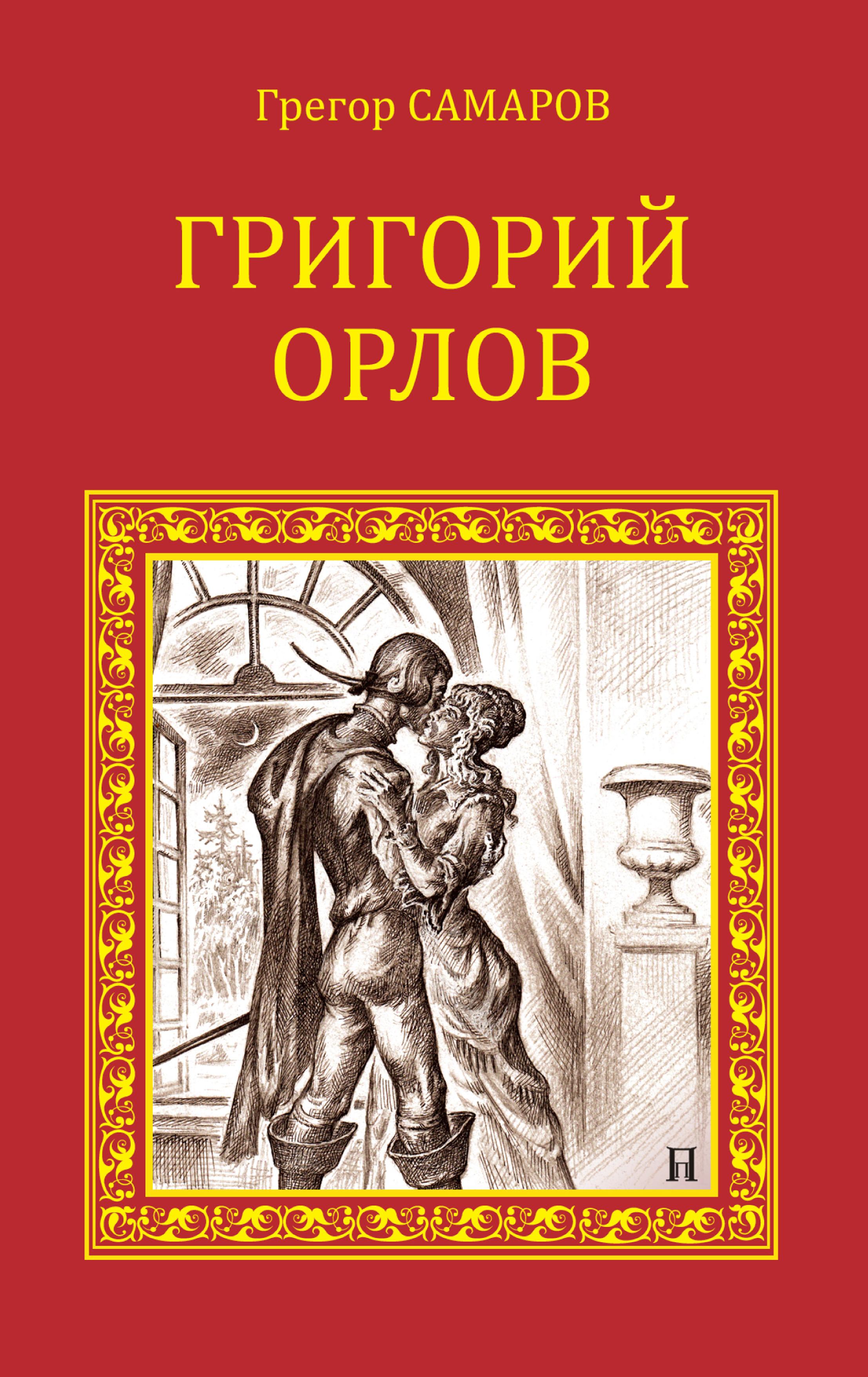 Грегор Самаров Григорий Орлов грегор самаров трансвааль