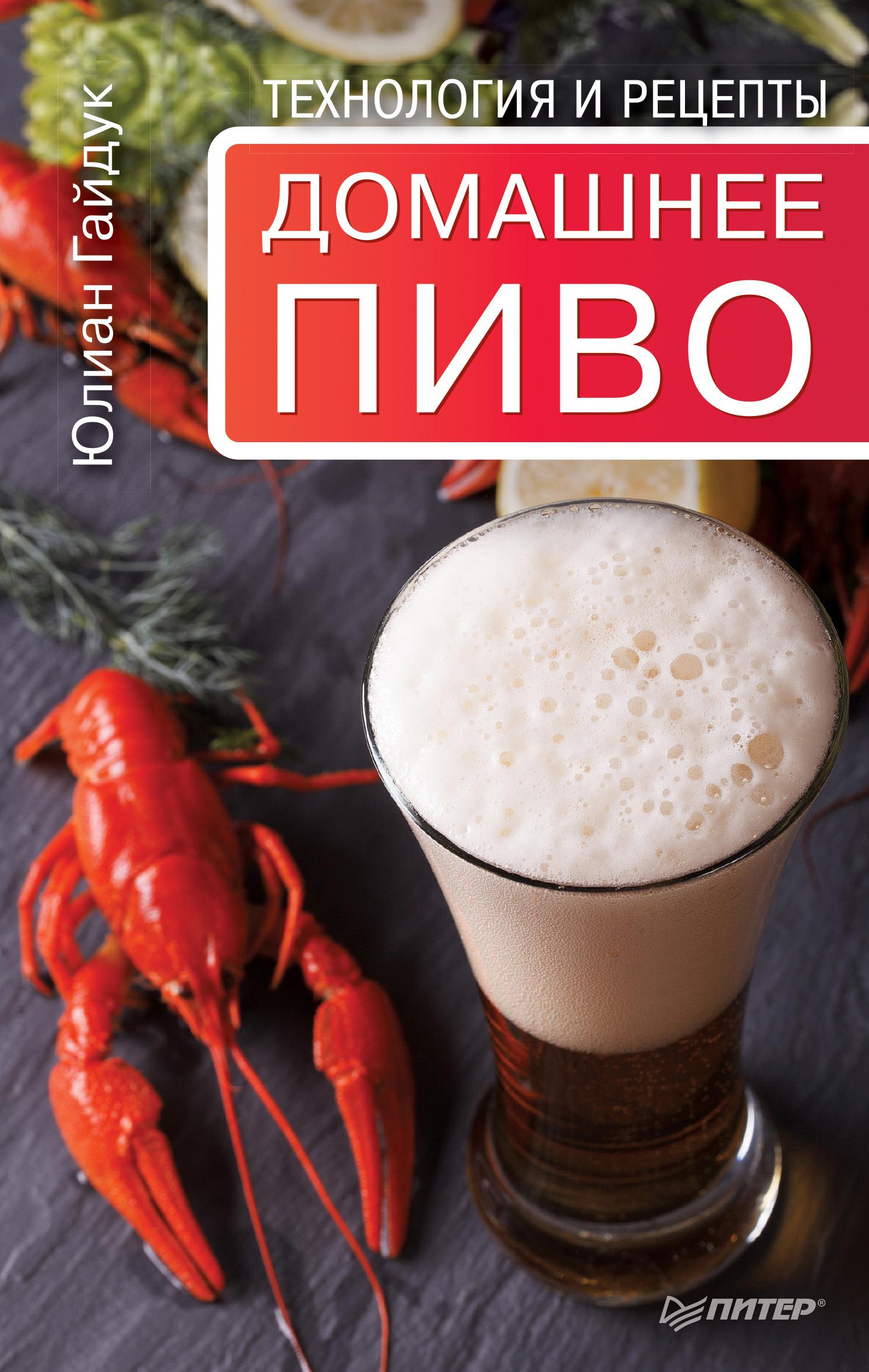 Юлиан Гайдук Домашнее пиво. Технология и рецепты гайдук ю домашнее пиво технология и рецепты