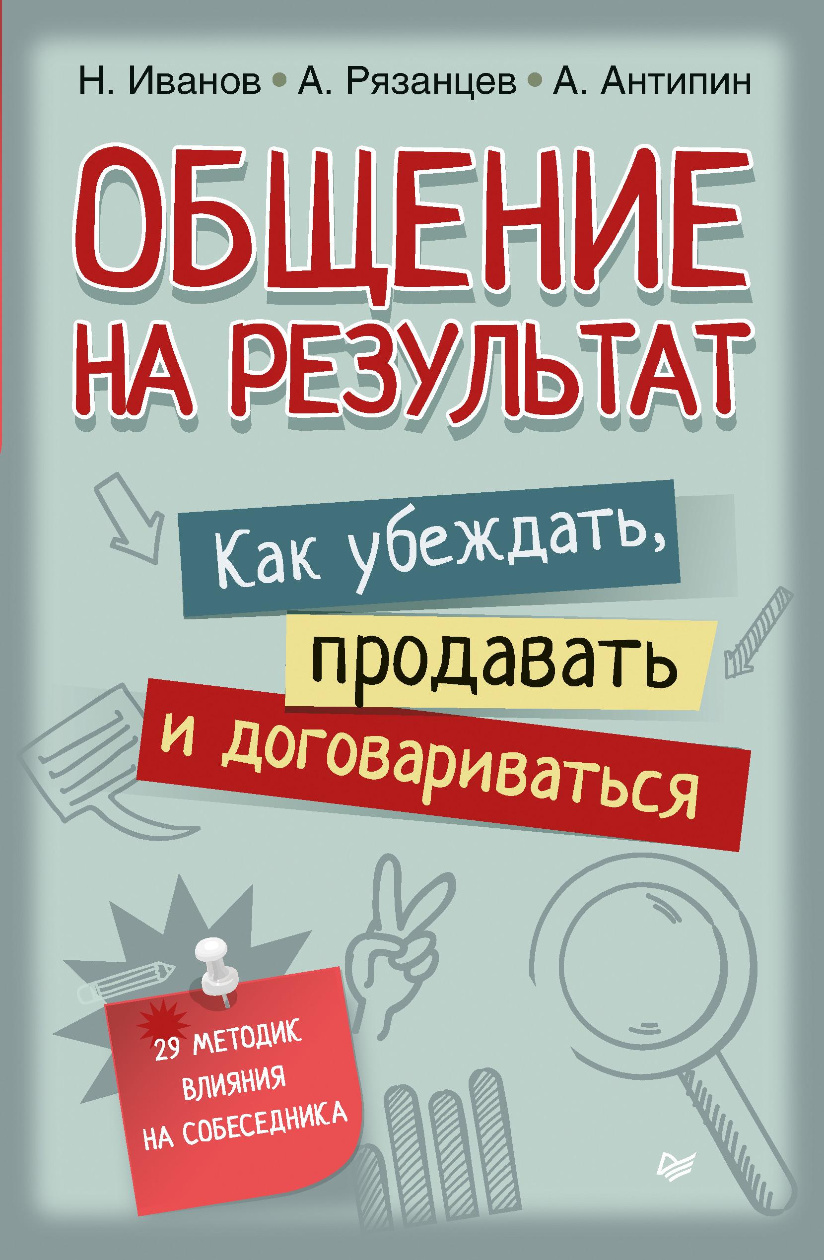 Алексей Рязанцев Общение на результат. Как убеждать, продавать и договариваться